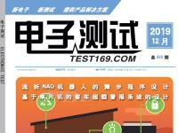 《电子测试》知网收录,半月刊