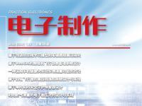 《电子制作》国家级期刊,知网收录,固定100页