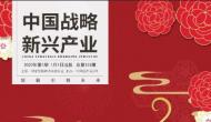 《中国战略新兴产业》杂志社征稿函 万方收录