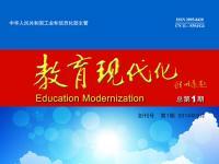 国家级G4类教育学术期刊《教育现代化》杂志征稿