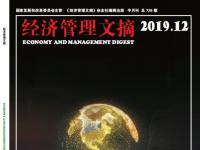 《经济管理文摘》杂志,国家级知网期刊征稿