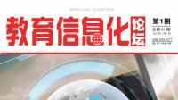《教育信息化论坛》征稿启事 G4教育专刊知网收录