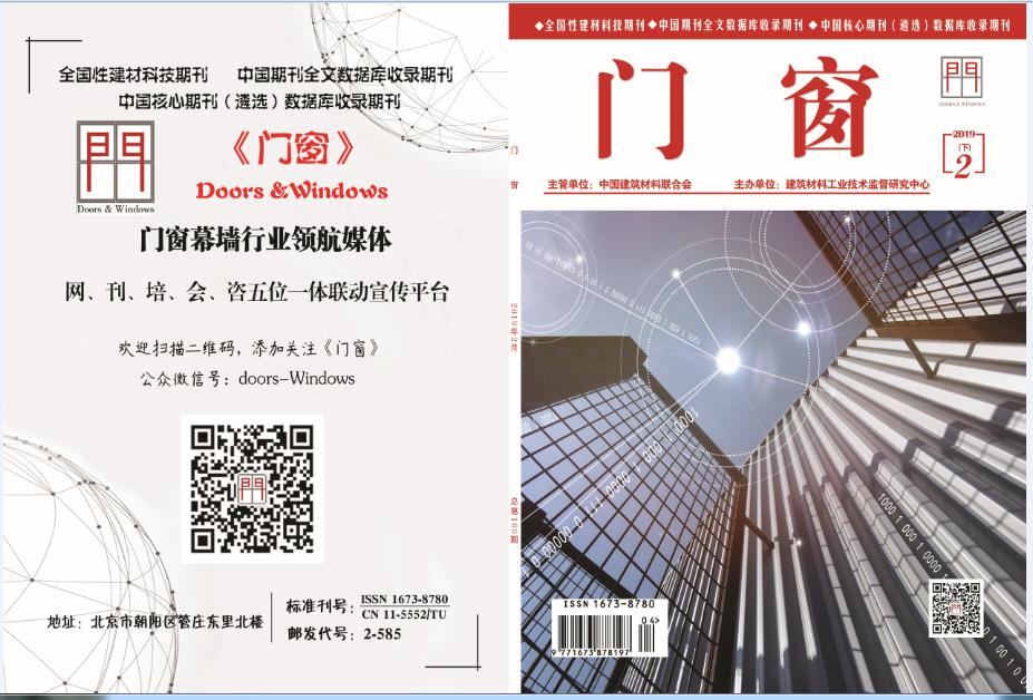 门窗杂志征稿 国家级建筑专刊,知网收录图片