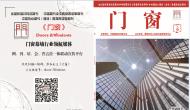 门窗杂志征稿 国家级建筑专刊,知网收录