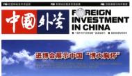《中国外资》国家级期刊征稿,知网维普收录