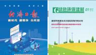 《绿色环保建材》国家级建筑专刊,知网收录,2500字符一版