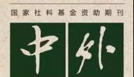 《中外法学》2020年第1期要目