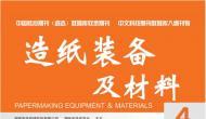 《造纸装备及材料》第一批学术期刊,知网收录