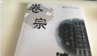 《卷宗》征稿函 万方收录期刊