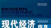 《现代经济信息》杂志征稿函 省级旬刊万方收录
