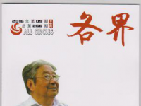 各界杂志征稿函 万方、龙源、维普三网全文收录