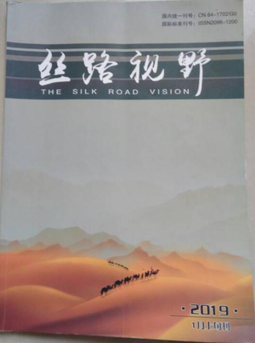 《丝路视野》杂志社征稿启事 维普,龙源收录期刊