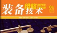 《装备维修技术》杂志图稿 知网收录期刊