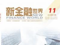 新金融世界杂志怎么样?新金融世界是国家级还是省级?