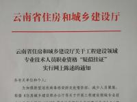 """云南省住房和城乡建设厅关于工程建设领域专业技术人员职业资格""""疑似挂证""""实行网上陈述的通知"""