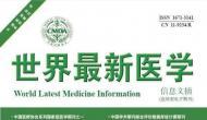 《世界最新医学》 医学类国家级期刊,知网收录