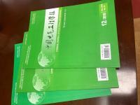 《中国电气工程学报》征稿函