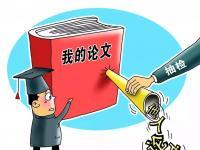 清华加强已授研究生学位论文抽查,评估纳入导师资格审查