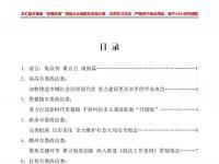 江西省政法工作会议交流发言材料汇编
