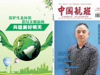 《中国航班》国家级期刊征稿 维普收录期刊