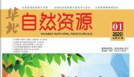 国家级知网收录自然资源期刊:《华北自然资源》约稿函
