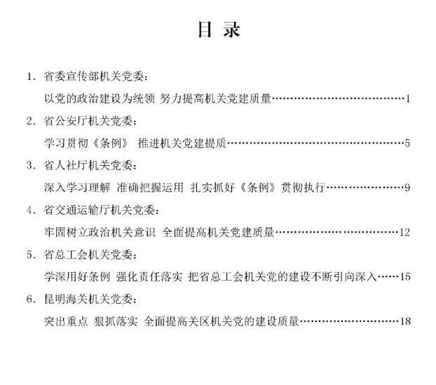 云南省直机关贯彻落实机关基层组织工作条例座谈会发言材料汇编