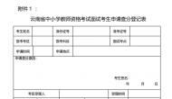 云南省2019年下半年中小学教师资格考试面试成绩复核公告
