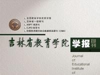 吉林省教育学院学报是什么级别?属于哪类期刊