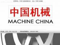 《中国机械》国家级旬刊,万方维普龙源