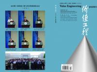 《价值工程》投稿了,全文上知网、万方、维普,评职称有效