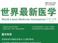 《世界最新医学信息文摘》  (医学类)国家级,知网