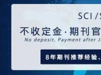 经济管理SCI/SSCI征稿