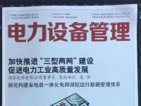 国家级电力专刊《电力设备管理》征稿