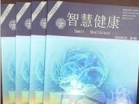 【智慧健康】国家级知网,万方收录,知网医学纸质期刊