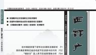 《西部广播电视》省级知网期刊征稿,广播电视类欢迎来稿