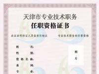 评职称的注意!5月起天津执行新规!