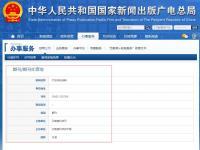 《产业科技创新》杂志投稿,云南省级期刊知网收录