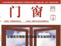 《门窗》国家级知网收录工程建筑专刊