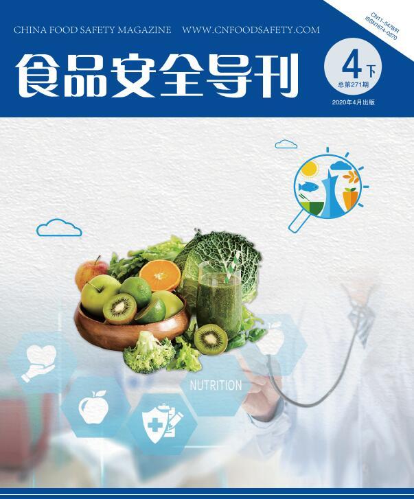 《食品安全导刊》国家级知网收录食品专刊