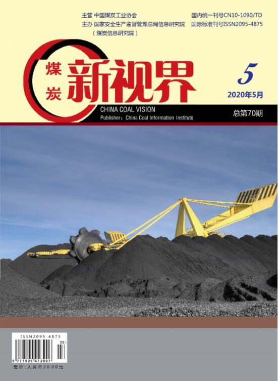 《煤炭新视界》杂志征稿函