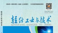 《轻纺工业与技术》知网、万方、维普三网收录,第一批学术期刊,有影响因子