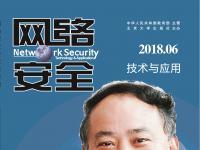 《网络安全技术与应用》国家级知网收录期刊,有影响因子