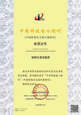 《电网与清洁能源》电力类科技核心期刊