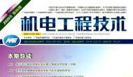 《机电工程技术》高/中级职称论文资格认定期刊 知网收录有影响因子