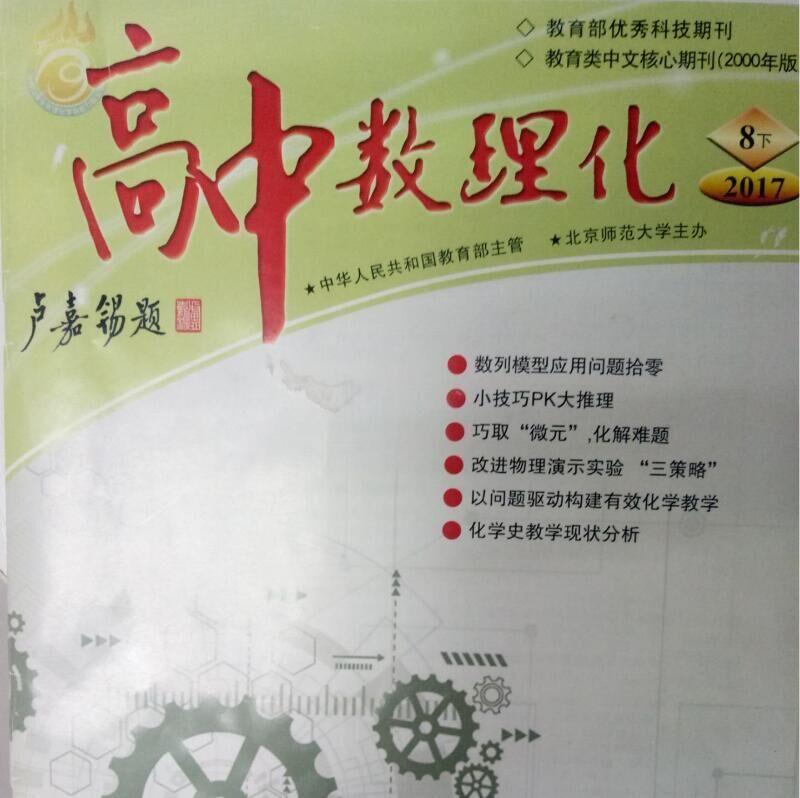 《高中数理化》知网、万方、维普收录G4教育期刊