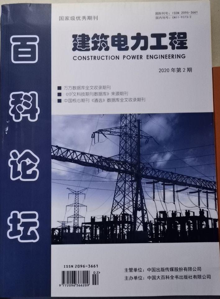 《百科论坛》国家级万方收录,20年版面