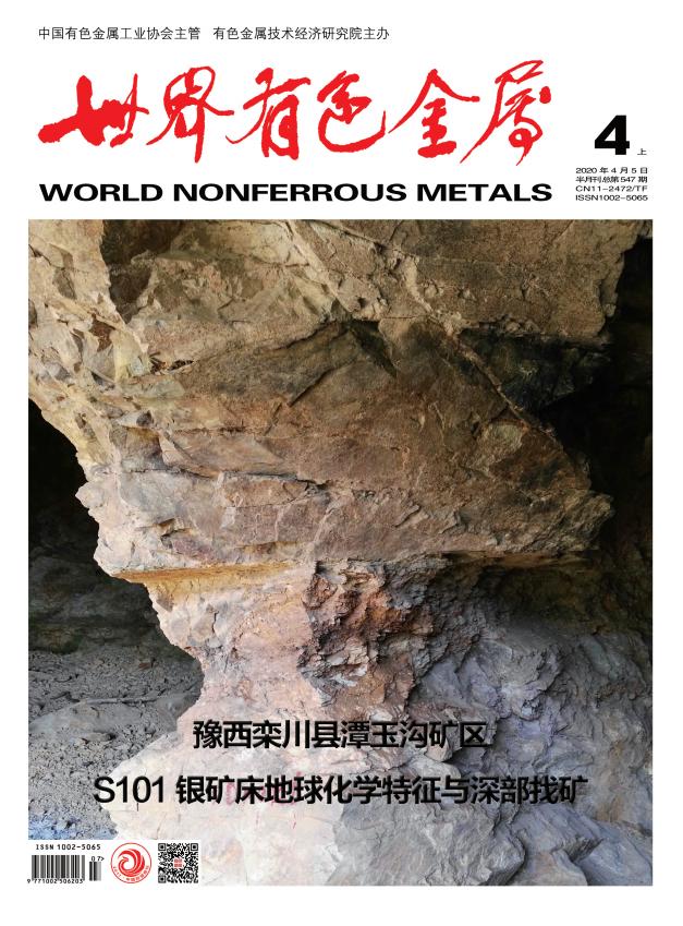 《世界有色金属》国家级知网/万方/维普半月刊
