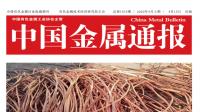 《中国金属通报》杂志社征稿函,国家级知网/万方/维普收录
