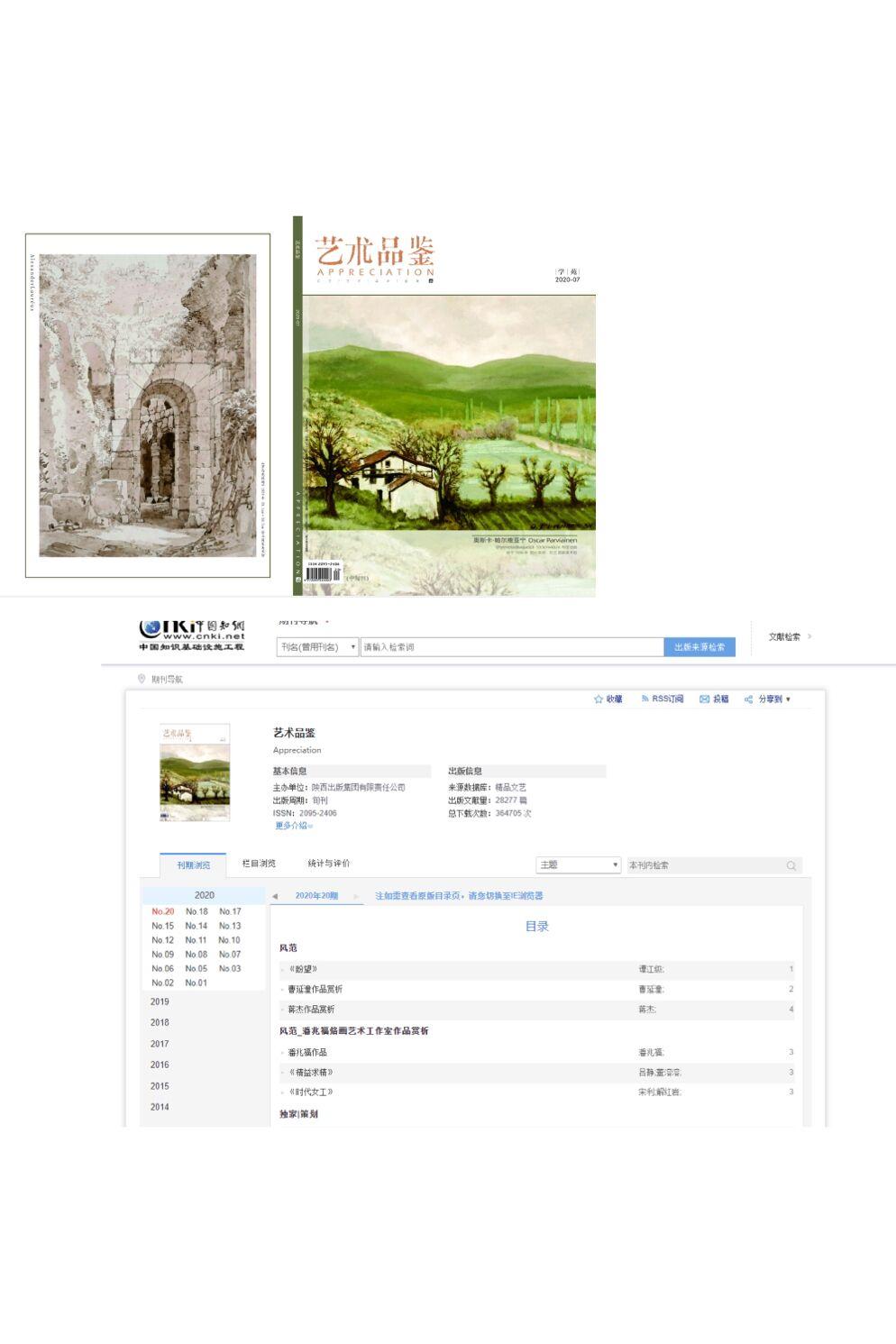 《艺术品鉴》知网收录艺术专刊,收博物馆、艺术绘画、创作、艺术藏品类稿件