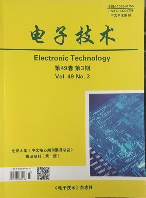 《电子技术》知网第一批学术期刊征稿